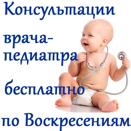 Бесплатные консультации педиатра для прихожан